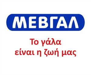 ΜΕΒΓΑΛ